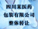 四川某医药包装有限公司整体转让