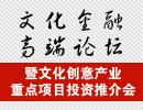 全国文创项目投融资路演——第八届中国北京国际文博会分会场