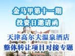 【金马甲沙龙】天津津泊湾高尔夫温泉酒店项目对接专题