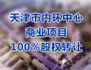 天津市内环中心商业项目100%股权转让