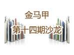 """【金马甲沙龙】互联网金融系列""""众筹业务创新的法律风险""""专场"""
