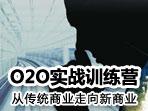 【金马甲沙龙】OTO实战训练营,从传统商业走向新商业