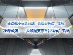 """【金马甲沙龙】""""发现价值——大数据支撑平台运营""""专场"""