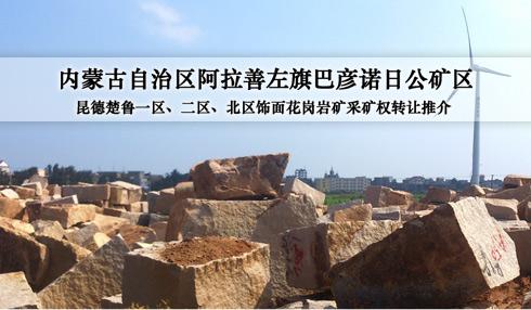 内蒙古矿采矿权转让专题