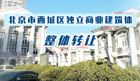 北京市西城区独立商业建筑体整体转让