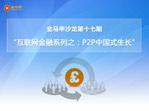 【金马甲沙龙】互联网金融系列之P2P中国式生长